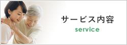 サービス内容